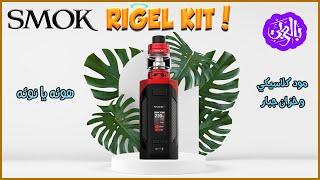 تقييم مود سموك Smok Rigel &amp TFV9 Tank package