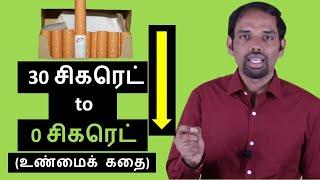 How to Quit Using tobacco | Tamil Enthusiasm | Karaikudi Sa Balakumar